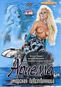 АРИЕЛЛА - МОРСКАЯ ДЕВСТВЕННИЦА на DVD