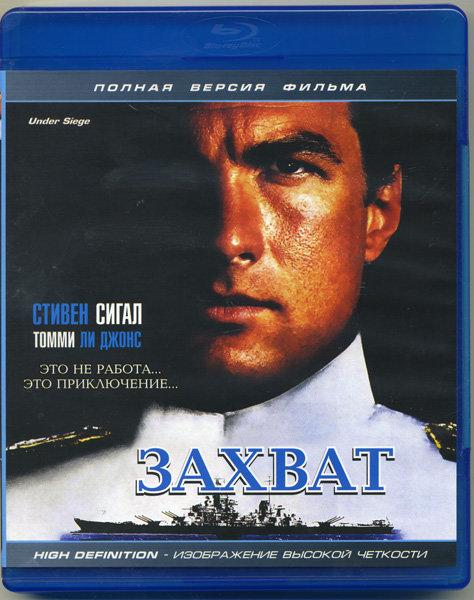 Захват (В осаде) (Blu-ray)