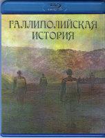 Галлиполийская история (2 серии) (Blu-ray)