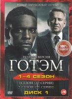 Готэм 4 Сезона (88 серий) (2 DVD)