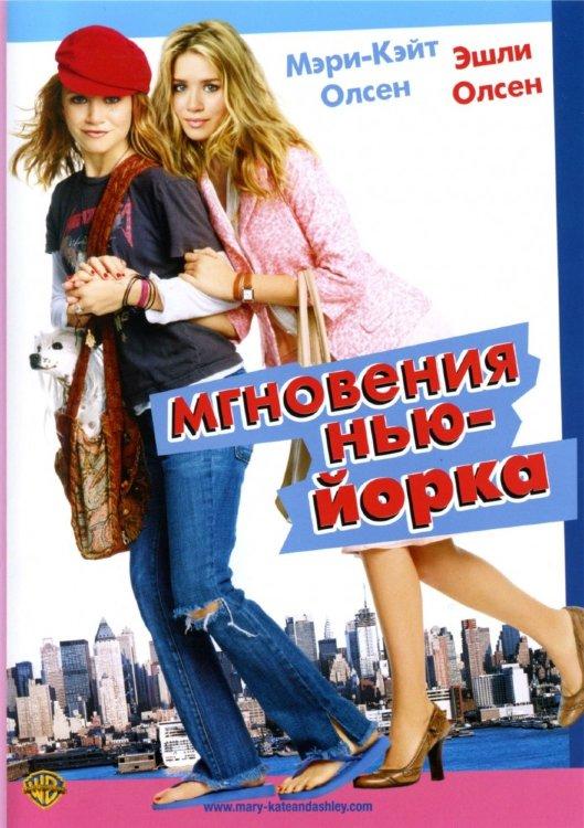 Мгновения Нью Йорка  на DVD