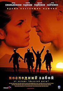Последний забой  на DVD