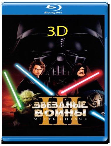 Звездные войны III Месть Ситхов 3D (Blu-ray)