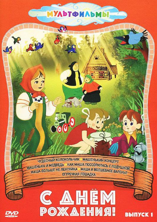 Ура Каникулы 1 Выпуск Чудесный колокольчик (7 серий) на DVD