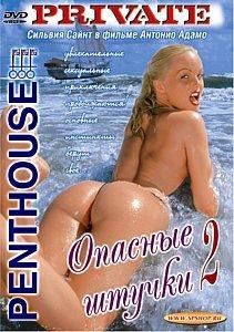 ОПАСНЫЕ ШТУЧКИ – 2 на DVD