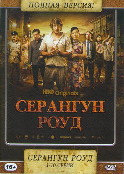 Серангун Роуд 1 Сезон (10 серий) на DVD
