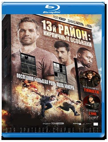 Район 13 Кирпичные особняки (13 Район Кирпичные особняки) (Blu-ray)