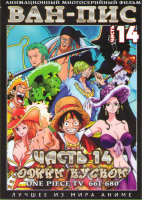 Ван Пис TV 14 Часть (661-680) (2 DVD)