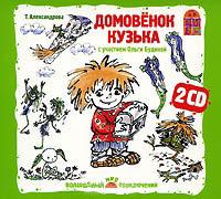 Домовенок Кузька (Аудиокнига на 2 CD)