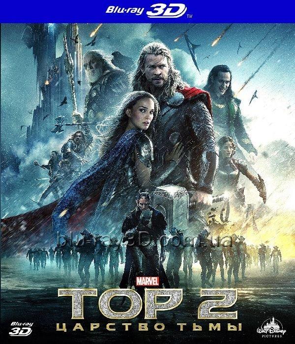 Тор 2 Царство тьмы 3D+2D (Blu-ray 50GB)