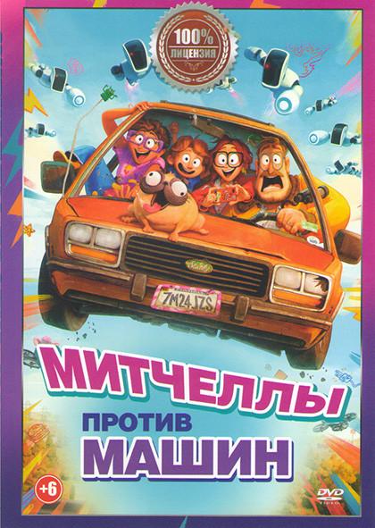 Митчеллы против машин* на DVD