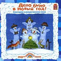 Дело было в Новый год (Аудиокнига CD)