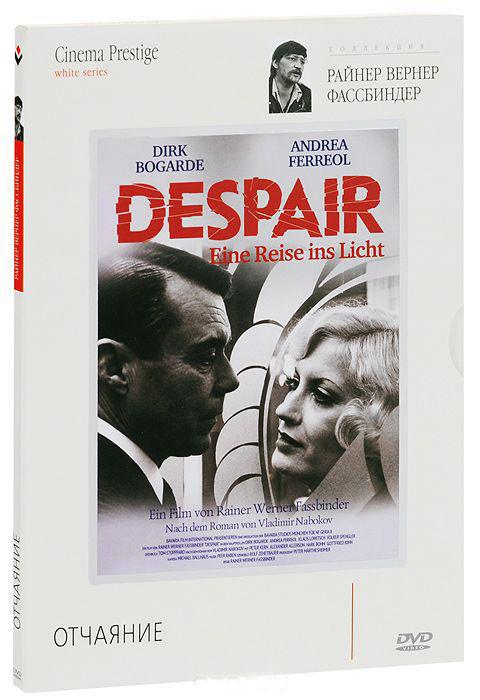 Отчаяние на DVD
