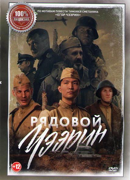 Рядовой Чээрин* на DVD