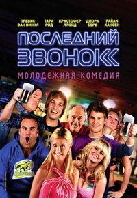 Последний звонок на DVD