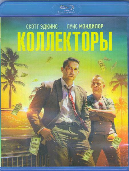Коллекторы (Blu-ray)