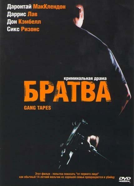 Братва на DVD