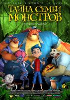 Тайна семьи монстров (Blu-ray)