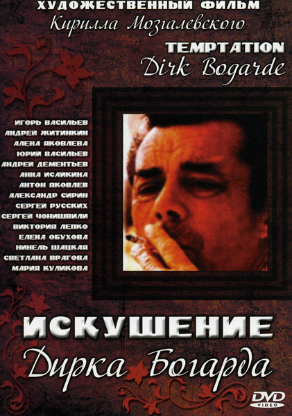 Искушение Дирка Богарда на DVD