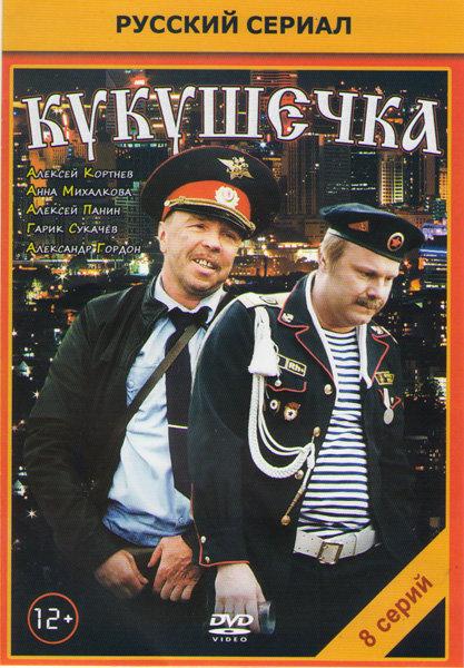 Кукушечка (8 серий) на DVD