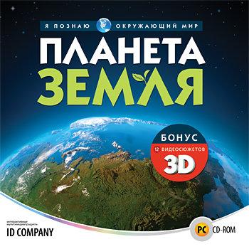 Я познаю окружающий мир Планета Земля (PC CD)