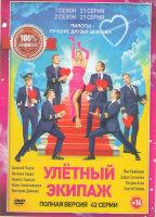 Улетный экипаж 1,2 Сезоны (42 серии)