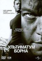 Ультиматум Борна (Blu-ray)