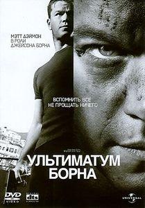 Ультиматум Борна (Blu-ray)* на Blu-ray
