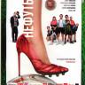 Нефутбол* на DVD
