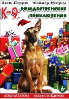 К-9 Рождественские приключения
