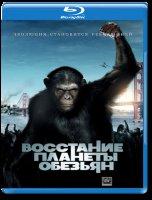 Восстание планеты обезьян 3D+2D (Blu-ray 50GB)