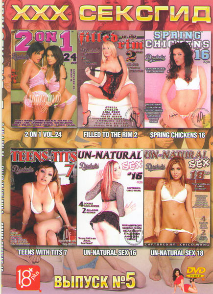 XXX Сексгид 5 Выпуск (2 on 1 vol 24 / Filled to the rim 2 / Spring chickens 16 / Teens with tits 7 / Un natural sex 16 / Un natural sex 18) на DVD