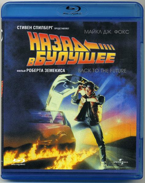 Назад в будущее (Blu-ray)*