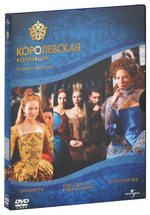 Королевская коллекция (Елизавета / Золотой век / Еще одна из рода Болейн) (3 DVD)