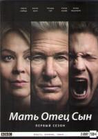 Мать отец сын 1 Сезон (8 серий) (2 DVD)