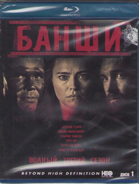 Банши 3 Сезон (10 серий) (2 Blu-ray)