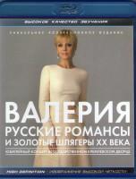 Валерия Русские романсы и золотые шлягеры ХХ века (Blu-ray)