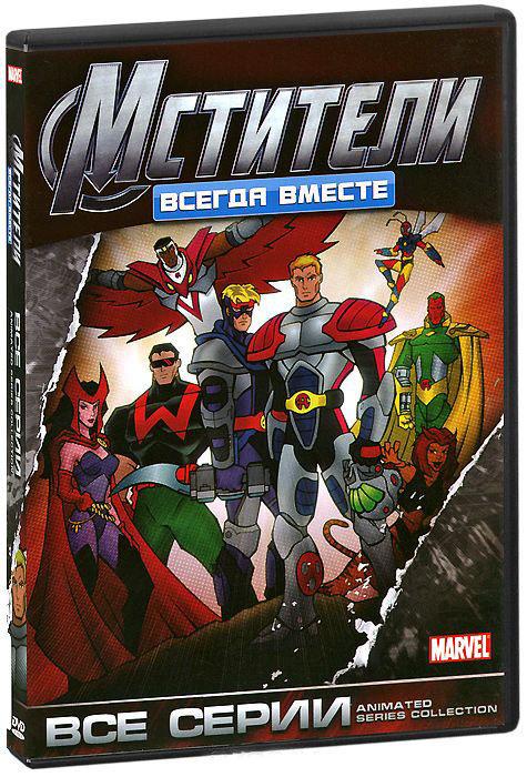 Мстители Всегда вместе (13 серий) на DVD