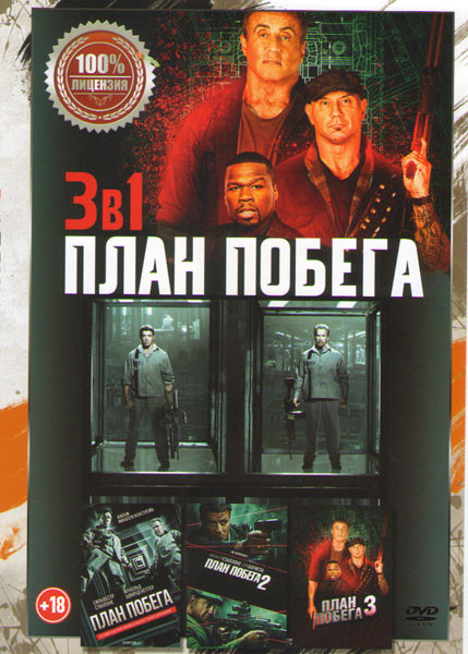 План побега / План побега 2 / План побега 3 на DVD