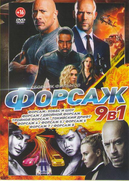 Форсаж 1,2,3,4,5,6,7,8,9 на DVD