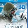 Последний зверолов 3D+2D (Blu-ray)