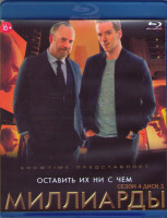 Миллиарды 4 Сезон (12 серий) (2 Blu-ray)