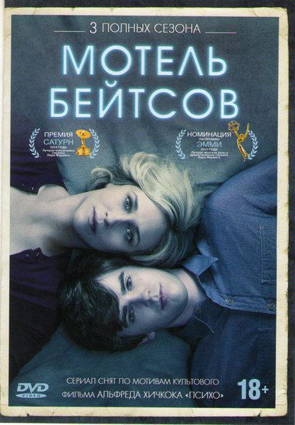 Мотель Бейтс (Мотель Бейтсов) 1,2,3 Сезоны (30 серий) на DVD