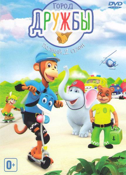 Город дружбы 1 Сезон (52 серии) на DVD