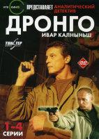 Дронго (13 серий) (4 DVD)