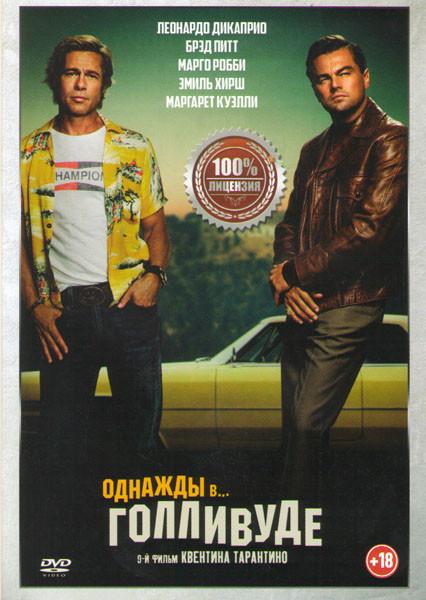 Однажды в Голливуде на DVD