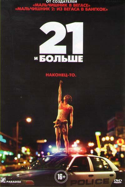 21 и больше на DVD
