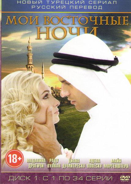 Мои восточные ночи (140 серий) (3 DVD) на DVD