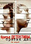 Братья детективы (12 серий)