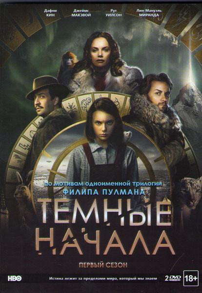 Темные начала 1 Сезон (8 серий) (2 DVD) на DVD